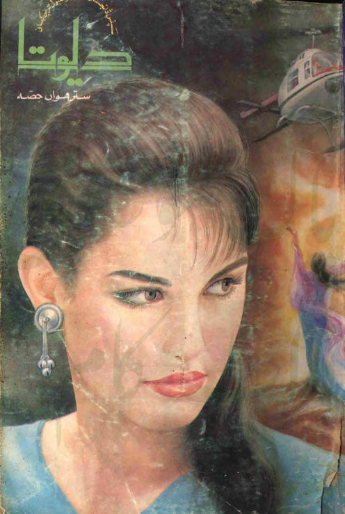 Devta Part 17-19 is a very well written complex script novel which depicts normal emotions and behaviour of human like love hate greed power and fear, writen by Mohiuddin Nawab , Mohiuddin Nawab is a very famous and popular specialy among female readers