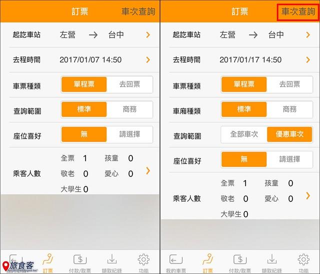 高鐵T-EX行動購票_002