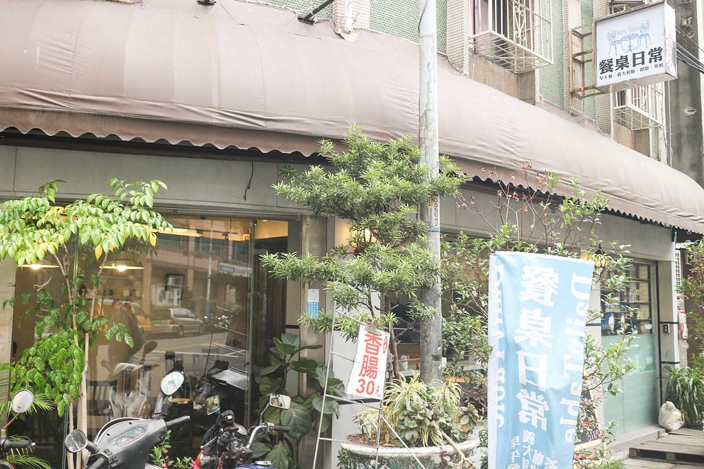 IMG_7088 板橋早午餐 餐桌日常 (19)
