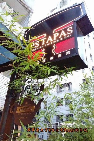 PS TAPAS西班牙餐酒館01