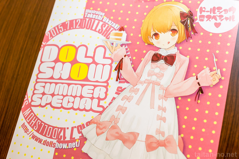 DollShow-SUMMER SPECIAL2015-07-12-DSC_5555