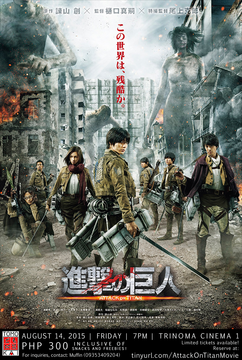 UP Tomo-Kai Shingeki no Kyojin Block Screenings