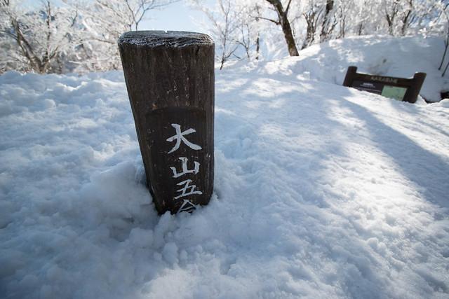 20150308-伯耆大山-0260.jpg