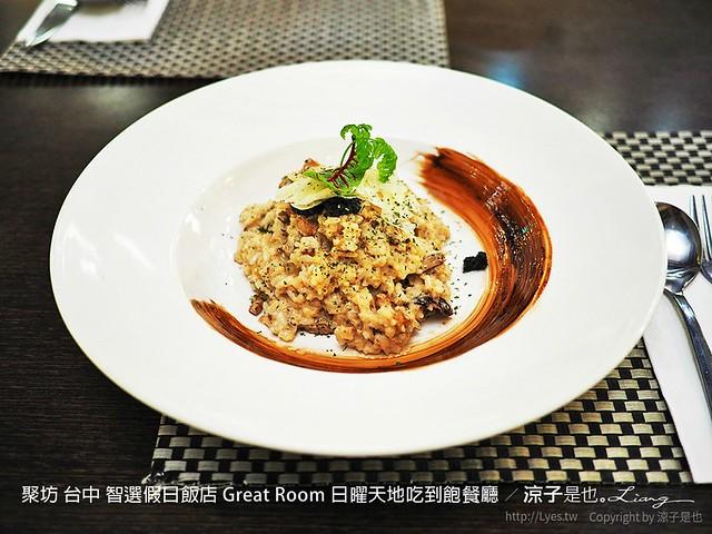 聚坊 台中 智選假日飯店 Great Room 日曜天地吃到飽餐廳 31
