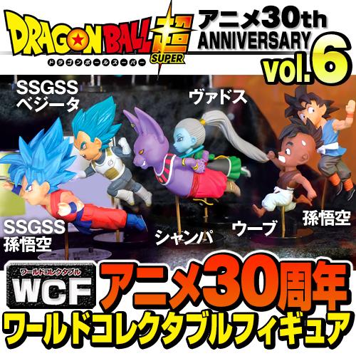 WCF系列《七龍珠超》30週年紀念「第六彈」!ワールドコレクタブルフィギュア~ANIME 30th ANNIVERSARY~vol.6