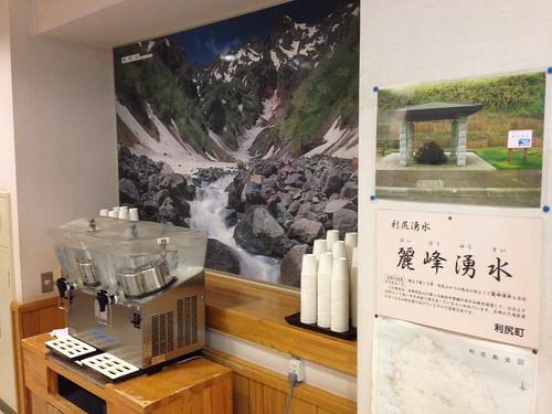 rishiri-island-rishiri-hureai-onsen-water