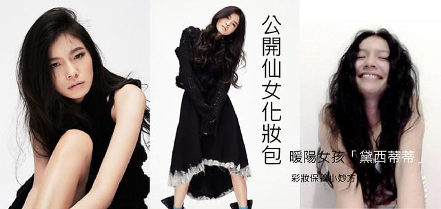 【公開仙女化妝包】省錢女王「黛西蒂蒂」美妝保養小妙方
