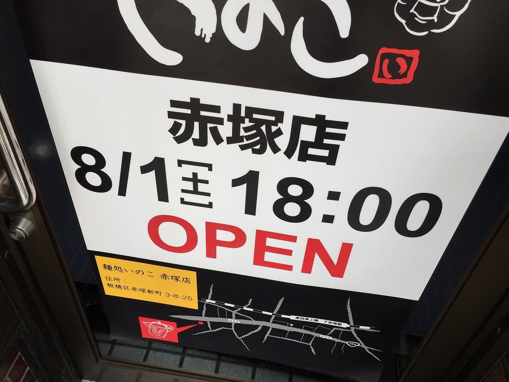 20150808_いのこ (1)