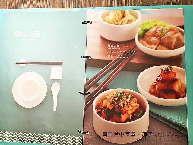莆田 台中 菜單 7