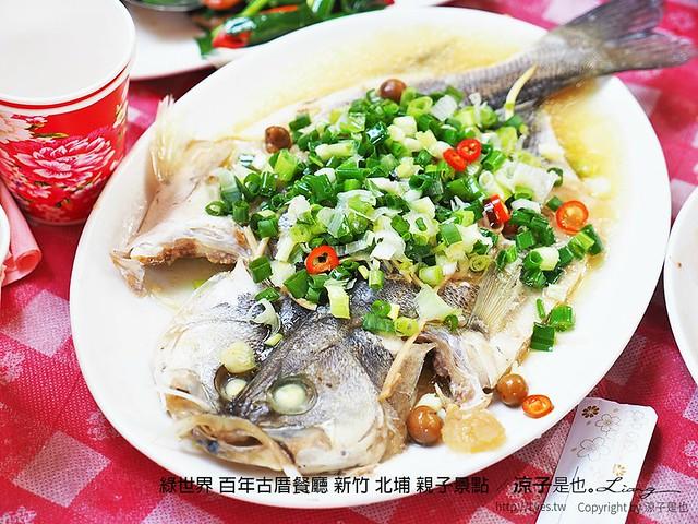 綠世界 百年古厝餐廳 新竹 北埔 親子景點 21