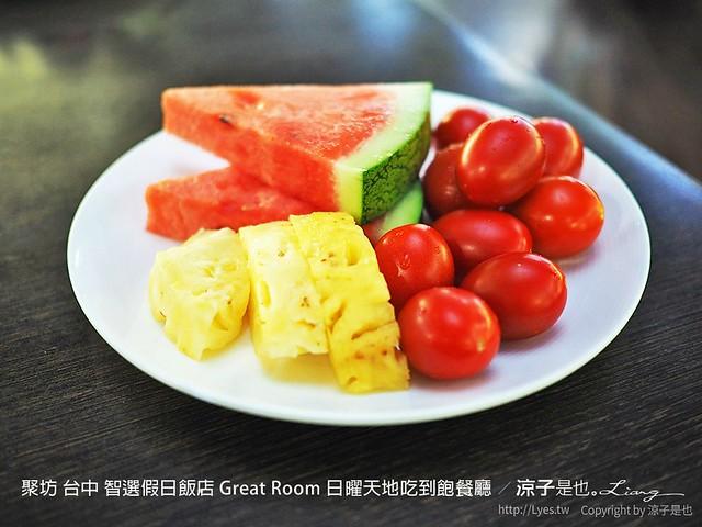 聚坊 台中 智選假日飯店 Great Room 日曜天地吃到飽餐廳 55