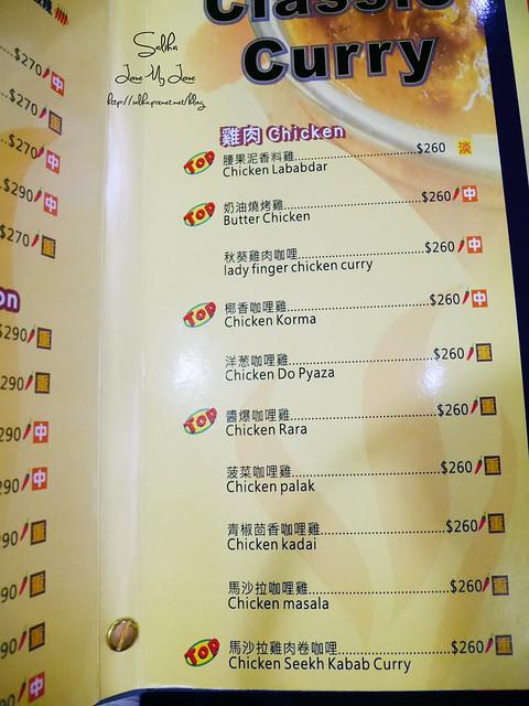 台北松菸附近餐廳印度皇宮菜單menu (5)