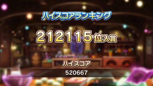 ハイスコア212,115位