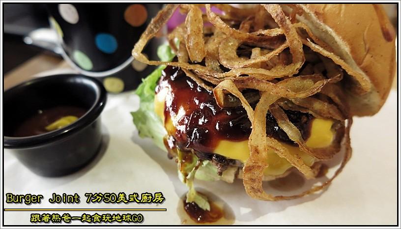 Burger Joint 7分SO美式廚房 / 台中