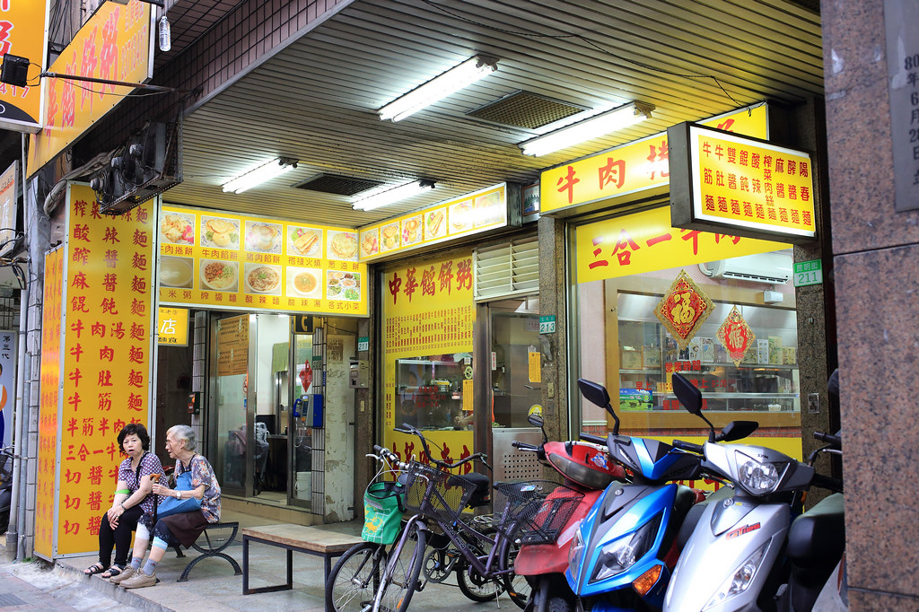 20150514萬華-中華餡餅粥 (1)