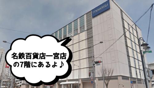 musee50-meitetsuhyakkatenichinomiya