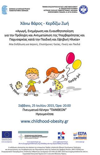 """Ηγουμενίτσα: Εκδήλωση με θέμα «Αγωγή, Ενημέρωση και Ευαισθητοποίηση για της Πρόληψη και Αντιμετώπιση της Υπερβαρότητας και Παχυσαρκίας κατά την Παιδική και Εφηβική Ηλικία"""""""