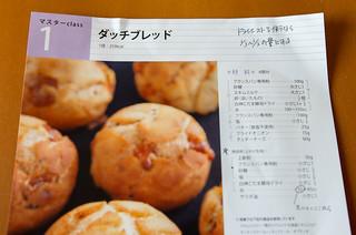 今日のパン No.23 – ダッチブレッド