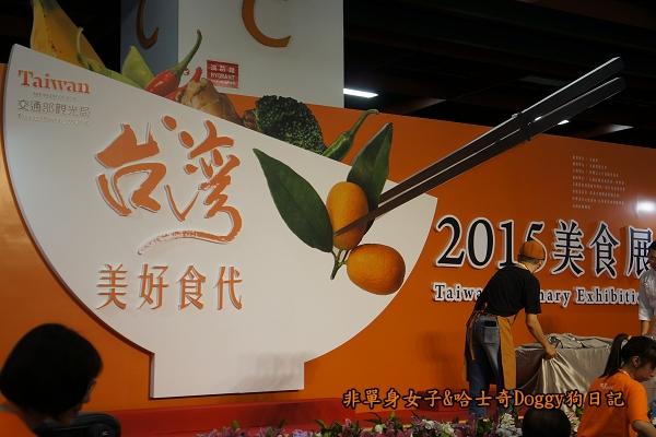 台灣美食展001