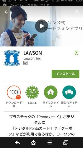 ローソンアプリ