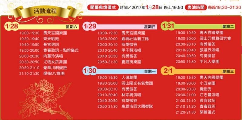 2017岡山燈會 活動資訊