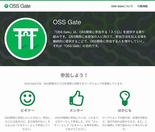 OSS Gateトップページ