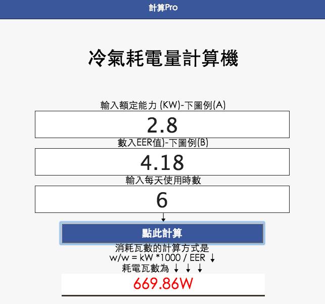 冷氣耗電量計算機_eer_w_w_|計算Pro
