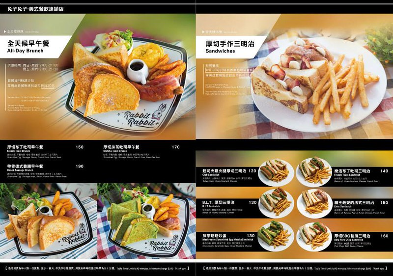 兔子兔子美式餐廳板橋府中店 (30)