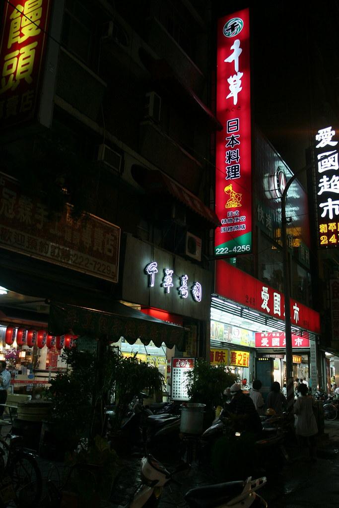 千草日本料理,也是一家老店面了,位於和平路與六合路交叉口附近,停車位一樣難求,基本上走路或騎車來吃比較方便...