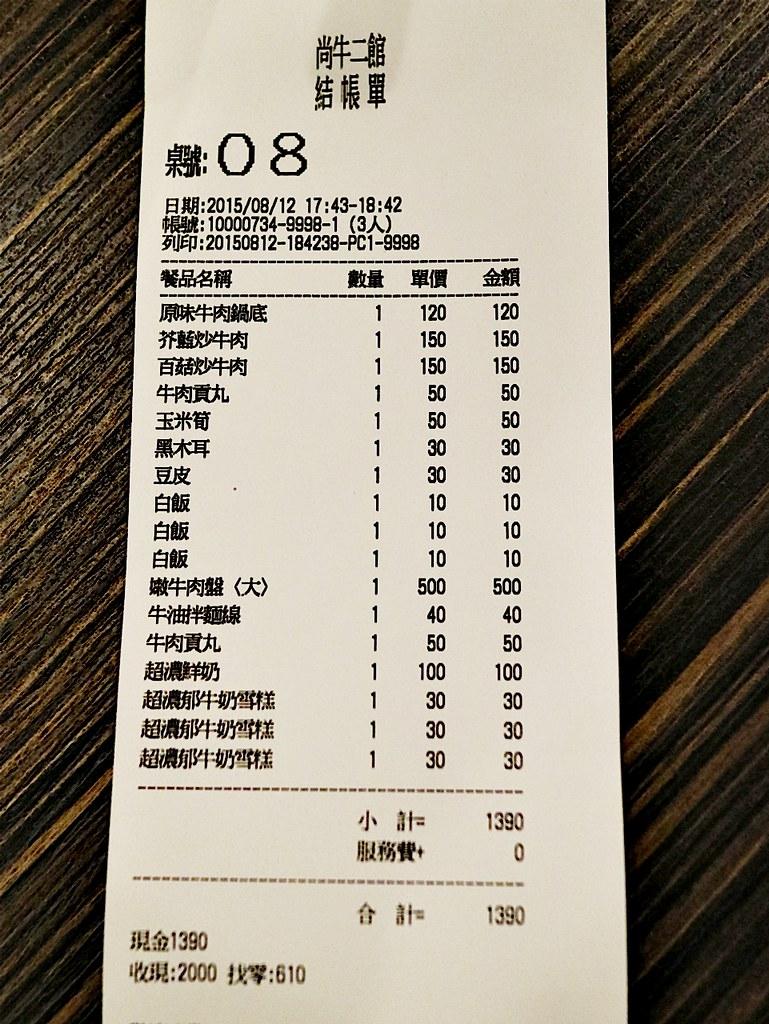 尚牛二館 (46)