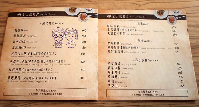 16 默沏(三民店) MENU