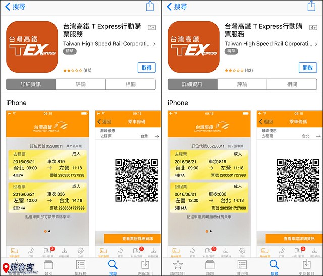 高鐵T-EX行動購票_001
