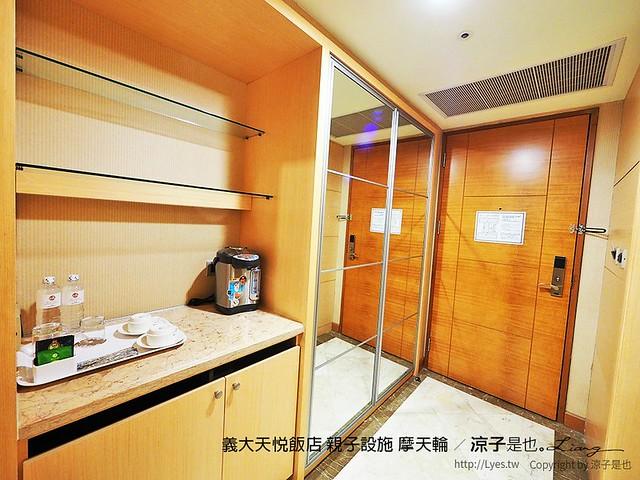 義大天悅飯店 親子設施 摩天輪 26