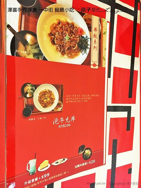 澤喜手作洋食 一中街 餐廳小吃 7