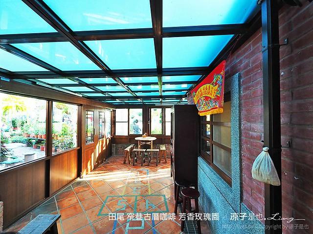 田尾 窄巷古厝咖啡 芳香玫瑰園 26
