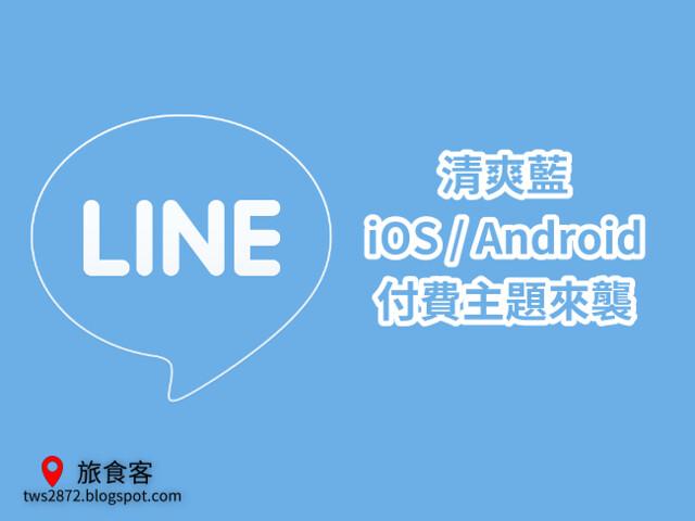 LINE 主題2015-0623 清爽藍