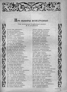 narod_tvorch_1938_04_07