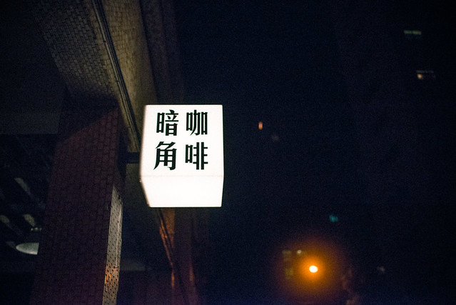 台北 中正–夜未眠,喝咖啡–暗角咖啡