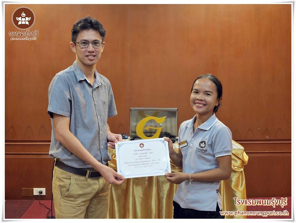 """Hotel Nangrong Nangrong Hotel,  """"โรงแรมพนมรุ้งปุรีมอบใบประกาศ Green Hotel"""