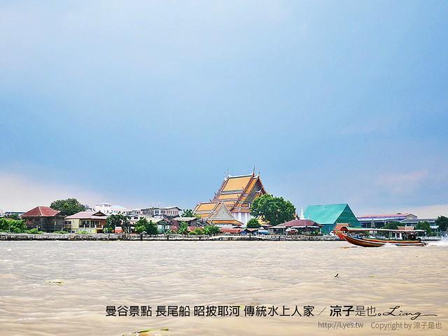 曼谷景點 長尾船 昭披耶河 傳統水上人家 1