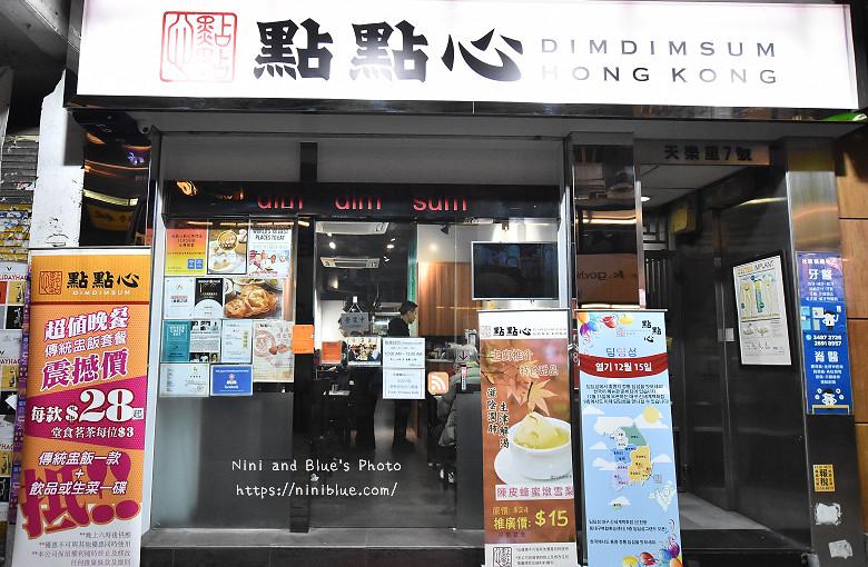 香港港式飲茶餐廳點點心21