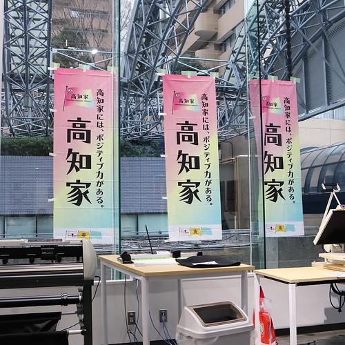 高知家ののぼり。会場は赤坂にあるものづくりのシェア工房、TechShopです。 #高知家 #土佐和紙 #techshop