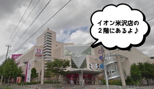 jesthe11-aeonyonezawa01
