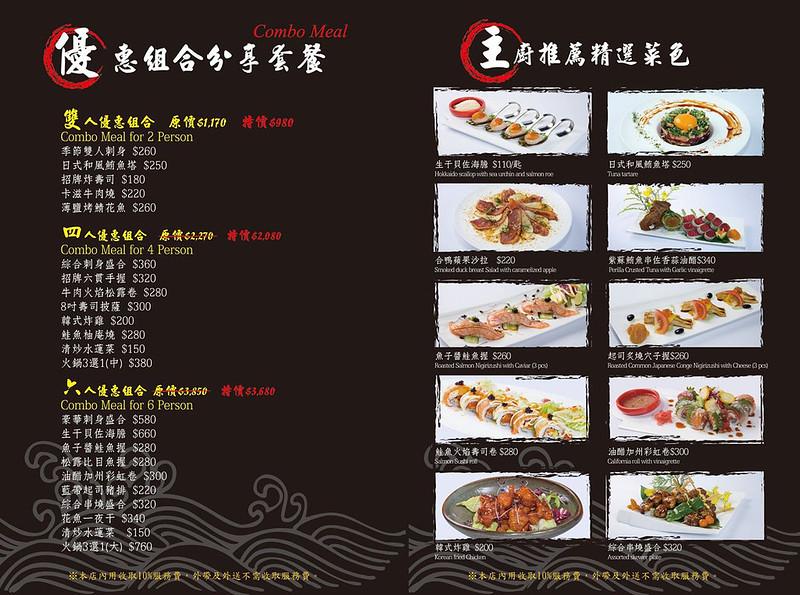 15 匠太郎 menu 優惠組合