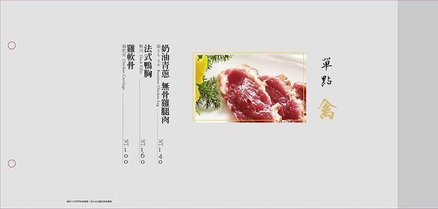台北牧島菜單_170115_0009