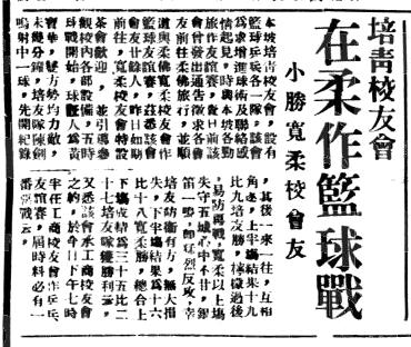 南洋商报 19390523