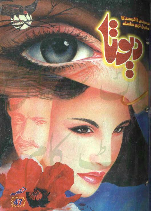 Devta Part 47-49 is a very well written complex script novel which depicts normal emotions and behaviour of human like love hate greed power and fear, writen by Mohiuddin Nawab , Mohiuddin Nawab is a very famous and popular specialy among female readers