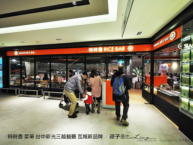 時時香 菜單 台中新光三越餐廳 瓦城新品牌 5