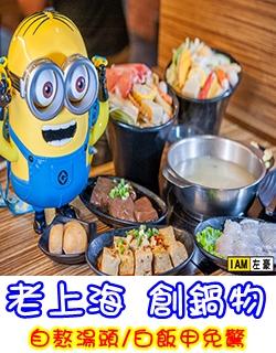 老上海 創鍋物