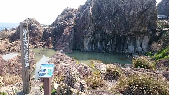弘法大師の行水の池